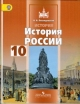 История России 10 кл. Базовый уровень. Учебник часть 2я